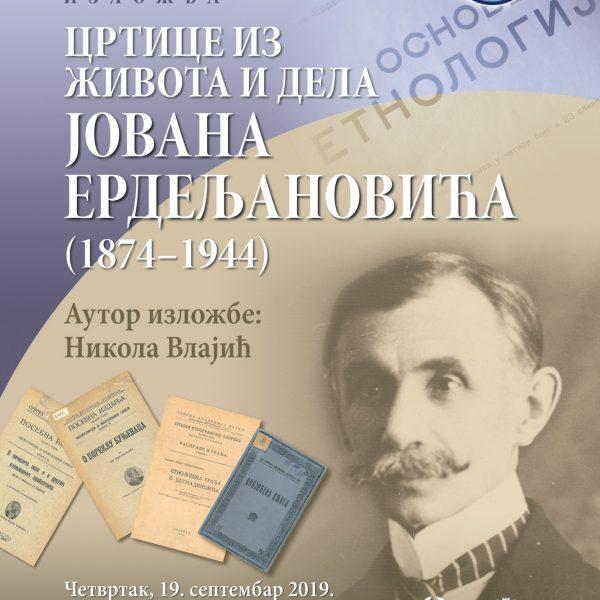 Плакат - Јован Ердељановић